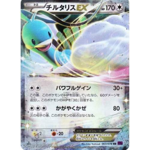 Pokemon 2016 XY#10 Awakening Of The Psychic Kings Altaria EX Holofoil Card #063/078