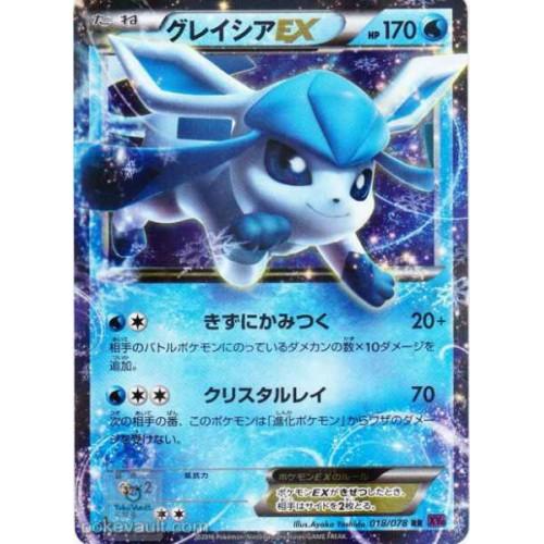 Pokemon 2016 XY#10 Awakening Of The Psychic Kings Glaceon EX Holofoil Card #018/078