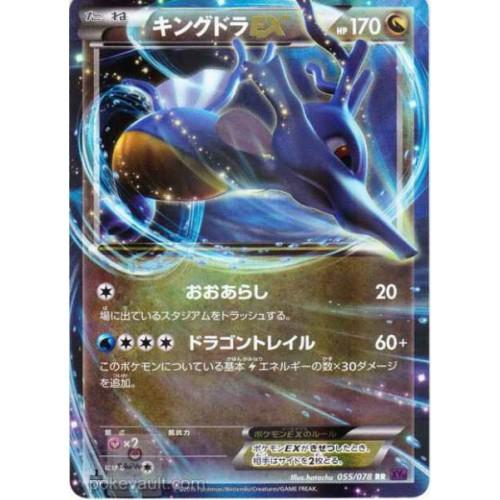 Pokemon 2016 XY#10 Awakening Of The Psychic Kings Kingdra EX Holofoil Card #055/078