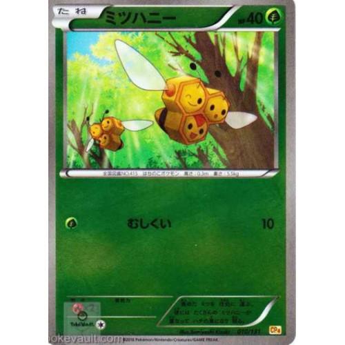 Pokemon 2016 XY Break CP#4 Premium Champion Pack Combee Reverse Holofoil Card #010/131