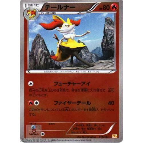 Pokemon 2016 XY Break CP#4 Premium Champion Pack Braixen Reverse Holofoil Card #018/131