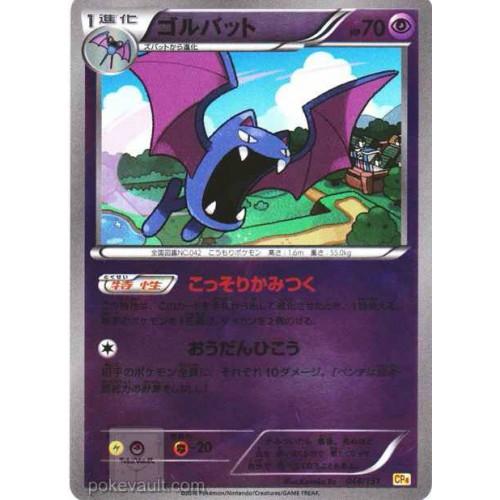 Pokemon 2016 XY Break CP#4 Premium Champion Pack Golbat Reverse Holofoil Card #046/131