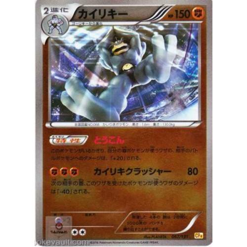 Pokemon 2016 XY Break CP#4 Premium Champion Pack Machamp Reverse Holofoil Card #067/131