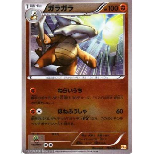 Pokemon 2016 XY Break CP#4 Premium Champion Pack Marowak Reverse Holofoil Card #069/131