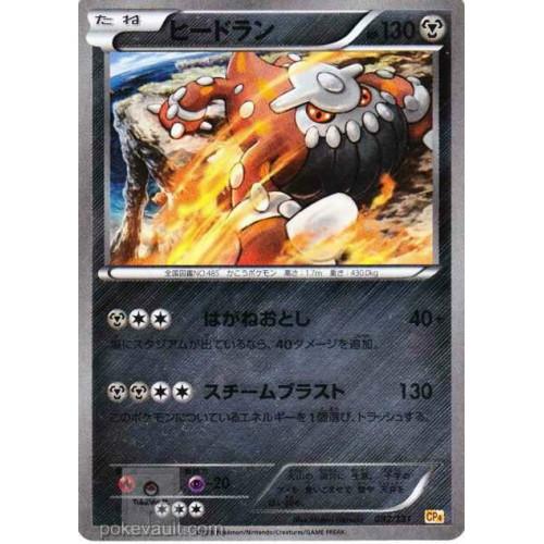 Pokemon 2016 XY Break CP#4 Premium Champion Pack Heatran Reverse Holofoil Card #082/131