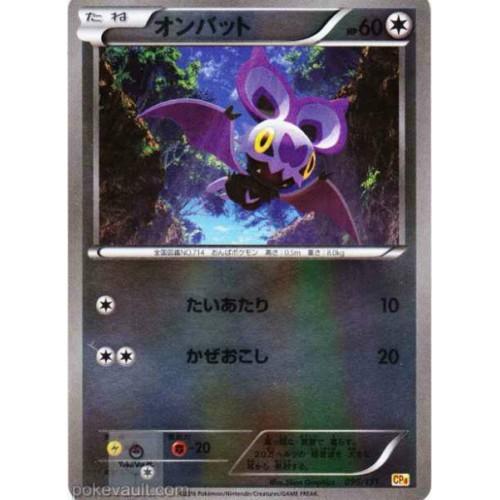Pokemon 2016 XY Break CP#4 Premium Champion Pack Noibat Reverse Holofoil Card #099/131