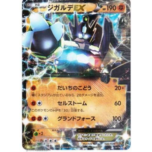 Pokemon 2016 XY Break CP#5 Mythical Legendary Dream Holo Collection Zygarde EX Holofoil Card #022/036