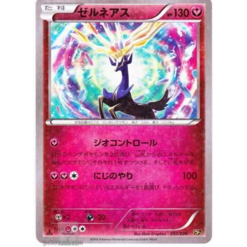 Pokemon 2016 XY Break CP#5 Mythical Legendary Dream Holo Collection Xerneas Holofoil Card #032/036