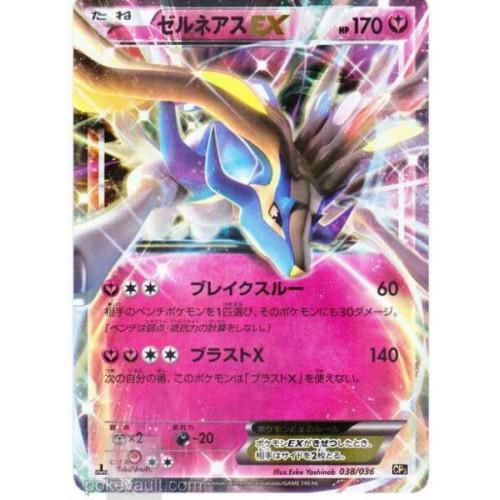Pokemon 2016 XY Break CP#5 Mythical Legendary Dream Holo Collection Xerneas EX Secret Rare Holofoil Card #038/036