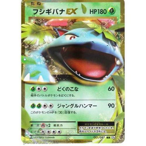 Pokemon 2016 XY Break CP#6 20th Anniversary Venusaur EX Holofoil Card #001/087