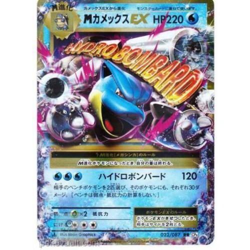 pokemon 2016 xy break cp6 20th anniversary mega blastoise