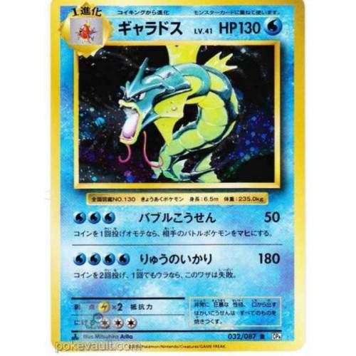 Pokemon 2016 XY Break CP#6 20th Anniversary Gyarados Holofoil Card #032/087