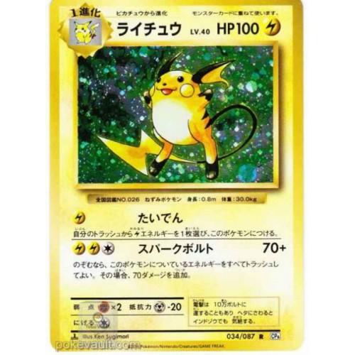 Pokemon 2016 XY Break CP#6 20th Anniversary Raichu Holofoil Card #034/087