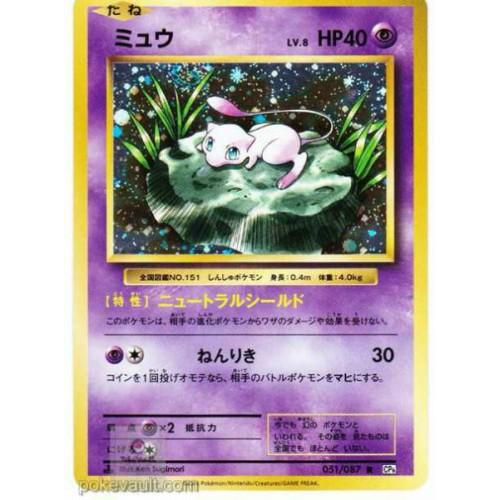 Pokemon 2016 XY Break CP#6 20th Anniversary Mew Holofoil Card #051/087
