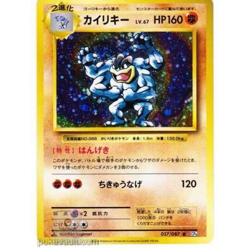 Pokemon 2016 XY Break CP#6 20th Anniversary Machamp Holofoil Card #057/087