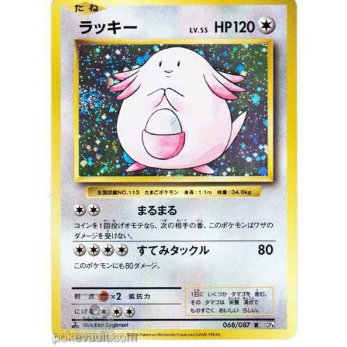 Pokemon 2016 XY Break CP#6 20th Anniversary Chansey Holofoil Card #068/087