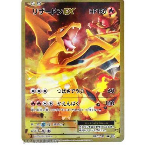 pokemon 2016 xy break cp6 20th anniversary charizard ex