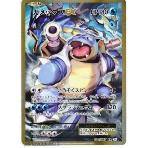 Pokemon 2016 XY Break CP#6 20th Anniversary Blastoise EX Secret Rare Holofoil Card #092/087