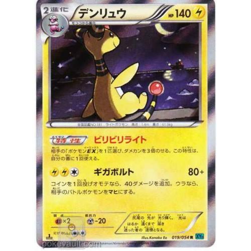 Pokemon 2016 XY#11 Cruel Traitor Ampharos Holofoil Card #019/054