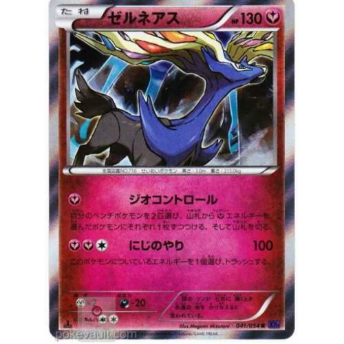 Pokemon 2016 XY#11 Explosive Fighter Xerneas Holofoil Card #041/054