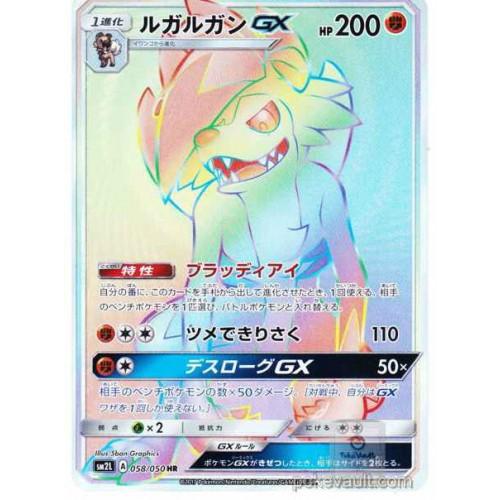 Pokemon 2017 SM#2 Moonlight Of Alolan Lycanroc GX Hyper Rare Holofoil Card #058/050