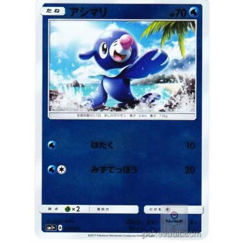Pokemon 2017 SM#1+ Collection Sun & Moon Strengthening Expansion Popplio Reverse Holofoil Card #014/051