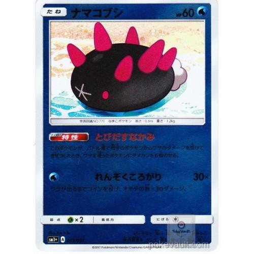 Pokemon 2017 SM#1+ Collection Sun & Moon Strengthening Expansion Pyukumuku Reverse Holofoil Card #019/051