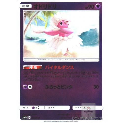 Pokemon 2017 SM#1+ Collection Sun & Moon Strengthening Expansion Oricorio (Pa'u)  Reverse Holofoil Card #023/051