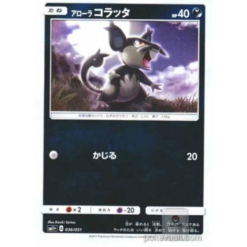 Pokemon 2017 SM#1+ Collection Sun & Moon Strengthening Expansion Alolan Rattata Reverse Holofoil Card #036/051
