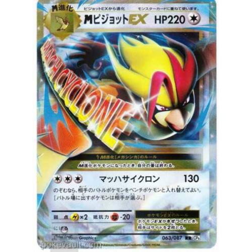 pokemon 2016 xy break cp6 20th anniversary mega pidgeot