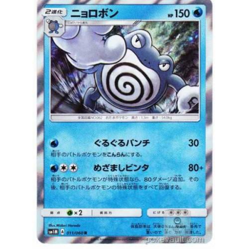 Pokemon 2016 SM#1 Collection Sun & Moon Collection Moon Poliwrath Holofoil Card #011/060
