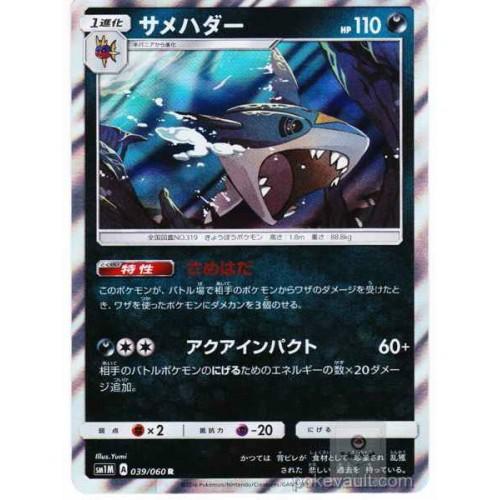 Pokemon 2016 SM#1 Collection Sun & Moon Collection Moon Sharpedo Holofoil Card #039/060
