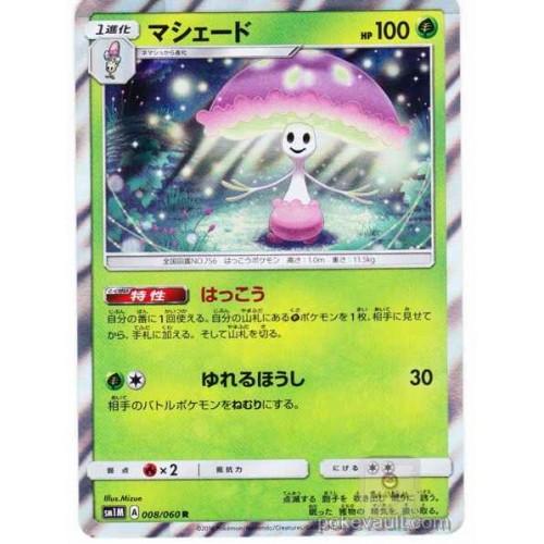 Pokemon 2016 SM#1 Collection Sun & Moon Collection Moon Shiinotic Holofoil Card #008/060