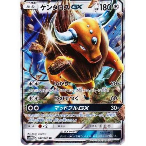 Pokemon 2016 SM#1 Collection Sun & Moon Collection Moon Tauros GX Holofoil Card #047/060
