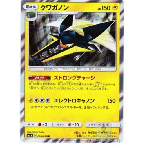 Pokemon 2016 SM#1 Collection Sun & Moon Collection Moon Vikavolt Holofoil Card #020/060