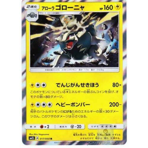 Pokemon 2017 SM#2 Moonlight Of Alolan Alolan Golem Holofoil Card #017/050