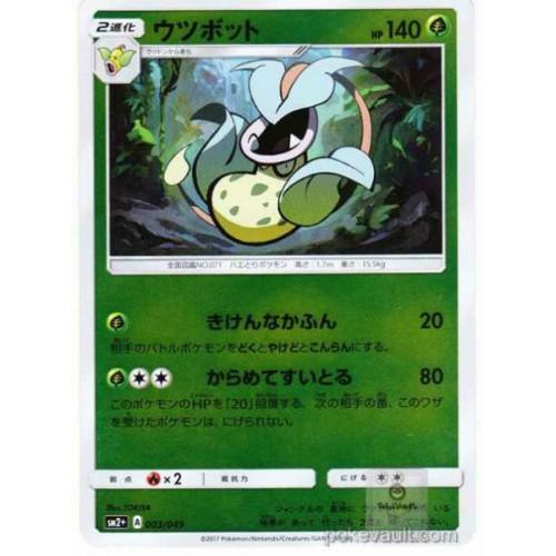 Pokemon 2017 SM#2+ Sun & Moon Beyond A New Challenge Strengthening Expansion Victreebel Reverse Holofoil Card #003/049
