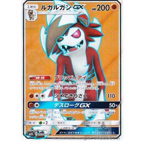 Pokemon 2017 SM#2 Moonlight Of Alolan Lycanroc GX Secret Rare Holofoil Card #053/050