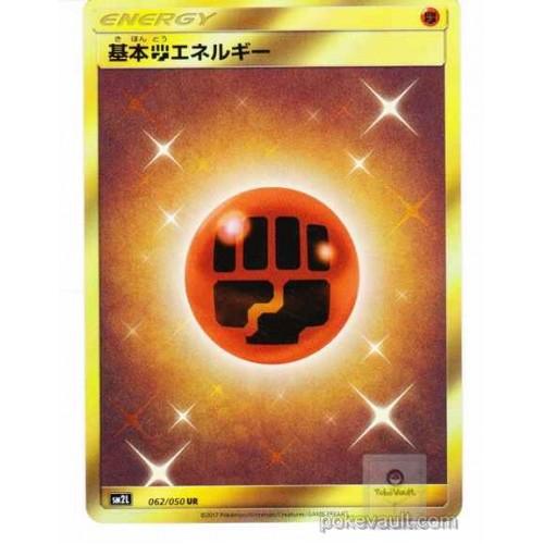 Pokemon 2017 SM#2 Moonlight Of Alolan Fighting Energy Ultra Rare Holofoil Card #062/050