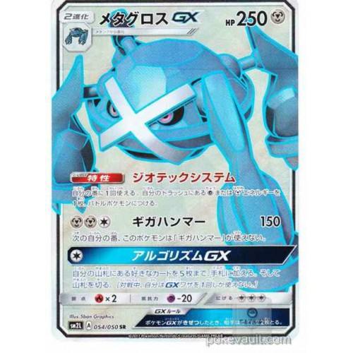 Pokemon 2017 SM#2 Moonlight Of Alolan Metagross GX Secret Rare Holofoil Card #054/050