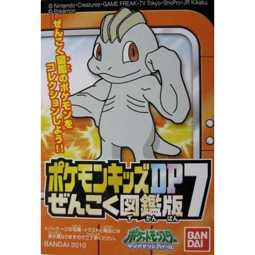 Pokemon 2010 Bandai Pokemon Kids Zenkoku Zukan DP7 Series Machop Figure