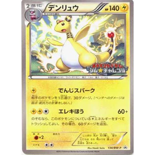 Pokemon 2012 Gym Challenge Tournament Ampharos Promo Card #134/BW-P