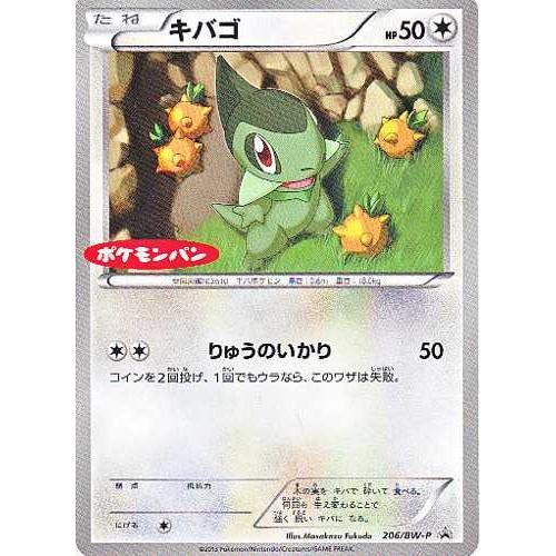 Pokemon 2013 Pokemon Pan Axew Promo Card #206/BW-P