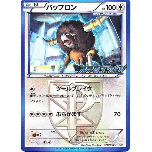 Pokemon 2012 BW#7 Plasma Gale Bouffalant Promo Card #178/BW-P