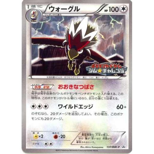 Pokemon 2012 Gym Challenge Tournament Braviary Promo Card #137/BW-P