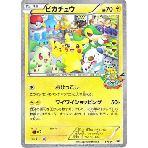 Pokemon Center Nagoya 2013 Renewal Opening Pikachu Osahawott Snivy Mudkip Shiny Magikarp & Friends Jumbo Size Promo Card #BW-P