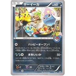 Pokemon Center Tokyo Bay 2013 Grand Opening Inkay Pikachu Fennekin Froakie Dedenne & Friends Jumbo Size Promo Card #XY-P