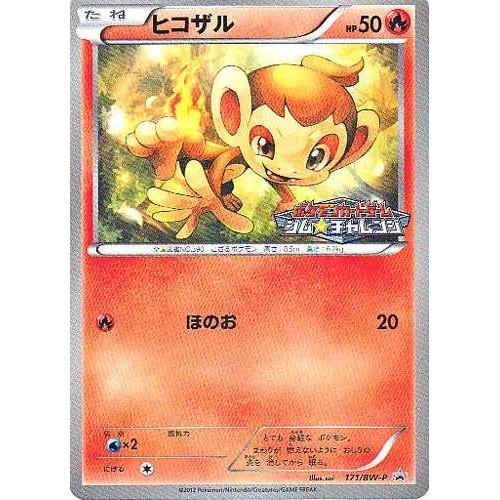 Pokemon 2013 Gym Challenge Tournament Chimchar Promo Card #171/BW-P