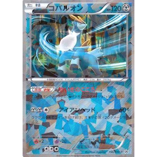 Pokemon 2012 BW#6 Cold Flare Freeze Bolt Cobalion Prism Holofoil Promo Card #156/BW-P