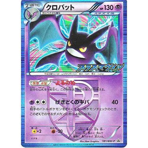 Pokemon 2012 BW#7 Plasma Gale Crobat Holofoil Promo Card #181/BW-P